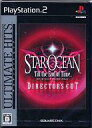 【中古】PS2ソフト スターオーシャン3 -Till the End of Time- ディレクターズカット [PlayStation 2 the Best]【...