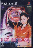 【中古】PS2ソフト 必勝パチンコ パチスロ攻略シリーズ Vol.8 CR<strong>松浦亜弥</strong>