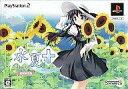 【中古】PS2ソフト 水夏A.S+Eternal Name[限定版]【O-netpoint】【エントリー0525】