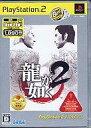 【中古】PS2ソフト 龍が如く2 [PlayStation2 the Best] (「龍が如く 見参!」予告編DVD同梱版)