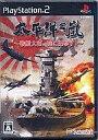 【中古】PS2ソフト 太平洋の嵐 〜戦艦大和、暁に出撃す〜