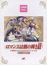 【中古】Win95 CDソフト ロマンスは剣の輝き2 通常版