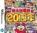 【中古】ニンテンドーDSソフト 桃太郎電鉄20周年