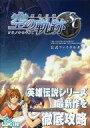 【中古】攻略本 PC 英雄伝説 空の軌跡SC 公式ファイナルガイド【画】【中古】afb