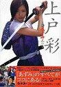 【中古】女性アイドル写真集 上戸彩 in あずみ2 あずみオフィシャルPHOTO BOOK【28aug09P10】