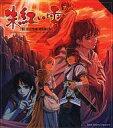 【中古】Windows98/Me/2000 DVDソフト 英雄伝説 4 朱紅い雫 [初回版 DVD-ROM版]
