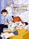 【中古】Windows98/Me/2000/XP CDソフト 新世紀エヴァンゲリオン 鋼鉄のガールフレンド 2nd
