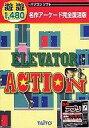 【中古】Win95XP CDソフト ELEVATOR ACTION 遊遊1480