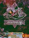 【中古】Windows98/2000/Me/XP CDソフト イース 〜フェルガナの誓い〜 初回限定版