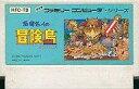 【中古】ファミコンソフト 高橋名人の冒険島 (箱説なし)