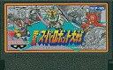 【中古】ファミコンソフト 第ニ次スーパーロボット大戦 (箱説なし)