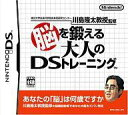 [used] The DS training [10P17May13] of an adult strengthening technology collaborative investigation center Professor Takahiro Kawashima supervision brain in the Nintendo DS software Tohoku University future [fs2gm] [image]