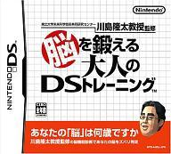DS training science and technology Joint Research Center Kawashima Ryuta Professor supervised brain age Nintendo DS software hatchery