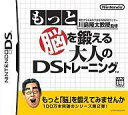 [used] The DS training [10P06may13] of an adult strengthening more technology collaborative investigation center Professor Takahiro Kawashima supervision brains in the Nintendo DS software Tohoku University future [fs2gm] [image] [10P25Apr13]