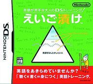 DS Nintendo DS Eigo Zuke English fun