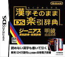 [used] Nintendo DS software kanji same DS  [10P06may13] [fs2gm] [image]