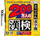 [used] The Kanji Test of 2 million association of Nintendo DS software Japan kanji ability test system formula software Foundation thoroughly kanji brain [10P06may13] [fs2gm] [image]