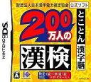【中古】ニンテンドーDSソフト 財団法人日本漢字能力検定協会公式ソフト 200万人の漢検 とことん漢字脳
