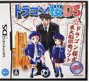 【中古】ニンテンドーDSソフト ドラゴン桜DS