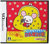 Nintendo DS software anywhere easily! DS household