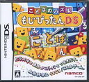[used] Puzzle  DS [10P06may13] of Nintendo DS software words [fs2gm] [image] [10P25Apr13]