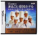 【中古】ニンテンドーDSソフト しゃべる!DSお料理ナビ まるごと帝国ホテル【10P25jun10】