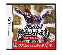 [used] Burn, and fiery zeal rhythm 魂押忍 fight Nintendo DS software; cheering party 2 [10P23may13] [fs2gm] [image]!