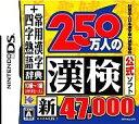 【中古】ニンテンドーDSソフト 財団法人日本漢字能力検定協会公式ソフト 250万人の漢検 新とことん漢字脳47000+常用漢字辞典