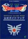 【中古】ゲーム攻略本 SFC ドラゴンクエストI II 公式ガイドブック【中古】afb