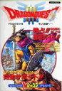 【中古】攻略本 SFC ドラゴンクエストIII そして伝説へ… Vジャンプブックス ゲームシリーズ 【中古】afb