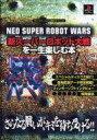 【中古】ゲーム攻略本 PS 新スーパーロボット大戦を一生楽しむ本