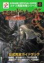 【中古】ゲーム攻略本 PS 悪魔城ドラキュラX〜月下の夜想曲〜 公式完全ガイドブック【中古】afb
