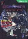 【中古】ゲーム攻略本 PS ガンダム0079 THE WAR FOR EARTH パーフェクトガイドブック【O-netpoint】【エントリー0525】
