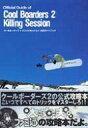 【中古】ゲーム攻略本 PS クールボーダーズ2 キリングセッション 公式ガイドブック
