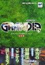 【中古】ゲーム攻略本 SS グランディア 公式ガイドブック 完結編