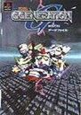 【中古】ゲーム攻略本 PS SDガンダムG GENERATION MS CGデータファィル