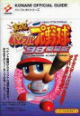 【中古】ゲーム攻略本 PS 実況パワフルプロ野球'98開幕版 パーフェクトガイド