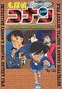 【中古】ゲーム攻略本 PS 名探偵コナン 公式ガイドブック