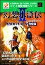 【中古】ゲーム攻略本 PS 幻想水滸伝2 公式ガイドブック 完全版