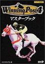 【中古】ゲーム攻略本 PC Winning Post4 マスターブック