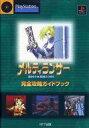 【中古】ゲーム攻略本 PS メルティランサー 銀河少女警察2086 完全攻略ガイドブック