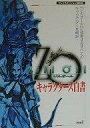 【中古】ゲーム攻略本 PS ジルオール キャラクターズ白書
