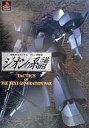 【中古】ゲーム攻略本 PS 機動戦士ガンダム ギレンの野望 ジオンの系譜 TACTICS OF THE NEXT GENERATION WAR