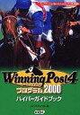 【中古】ゲーム攻略本 ウイニングポスト4プログラム2000 ハイパーガイド