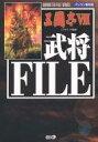 【中古】ゲーム攻略本 PC 三國志7 武将FILE