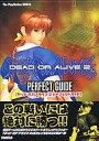 【中古】ゲーム攻略本 (PS2)DEAD OR ALIVE 2 パーフェクトガイド