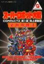 【中古】ゲーム攻略本 WS スーパーロボット大戦COMPACT2 第1部:地上激動篇 必勝攻略法