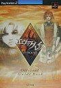 【中古】ゲーム攻略本 PS2 エヴァーグレイス オフィシャルガイドブック