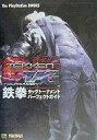 【中古】ゲーム攻略本 PS 鉄拳タッグトーナメント パーフェクトガイド