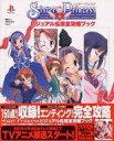 【中古】ゲーム攻略本 PS Sister Princess ビジュアル&完全攻略ブック